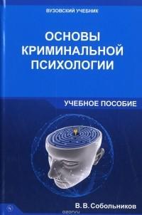 В. В. Собольников - Основы криминальной психологии. Учебное пособие