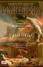 Стивен Сейлор - Империя. Роман об имперском Риме