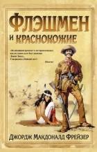 Джордж Макдоналд Фрейзер - Флэшмен и краснокожие