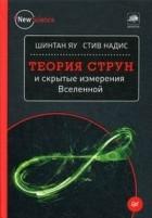- Теория струн и скрытые измерения Вселенной