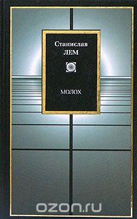 Станислав Лем - Молох (сборник)