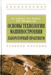 Книга махаринского