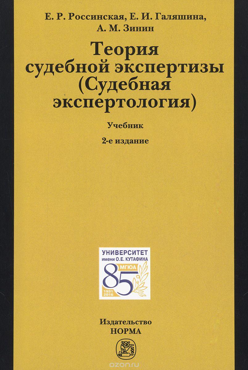 Учебник по судебной экспертизе россинская е.р галяшина е.и 2017 скачать