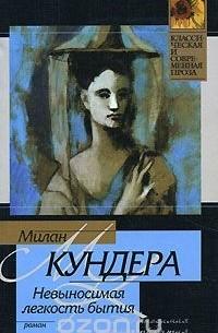 Милан Кундера - Невыносимая легкость бытия