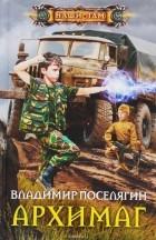 Владимир Поселягин — Архимаг