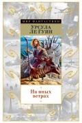 Урсула Ле Гуин - На иных ветрах (сборник)