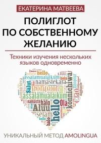 Екатерина Валерьевна Матвеева - Полиглот по собственному желанию