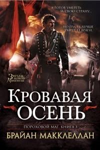 Брайан Макклеллан - Пороховой маг. Книга 3. Кровавая осень