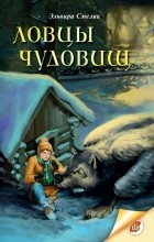 Эльвира Смелик - Ловцы чудовищ