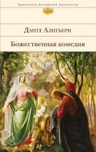 Данте Алигьери - Божественная комедия