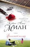 Кевин Алан Милн - Финальный аккорд