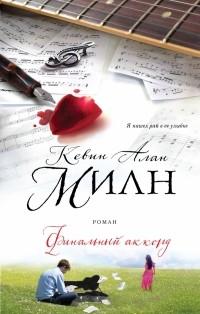 Кевин Алан Милн — Финальный аккорд