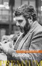 Сергей Довлатов - Ремесло