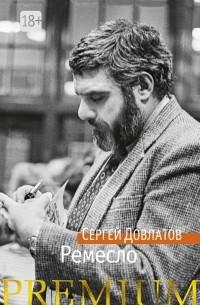 Сергей Довлатов - Ремесло (сборник)