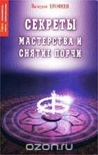 Валерий Ерофеев — Секреты мастерства и снятие порчи