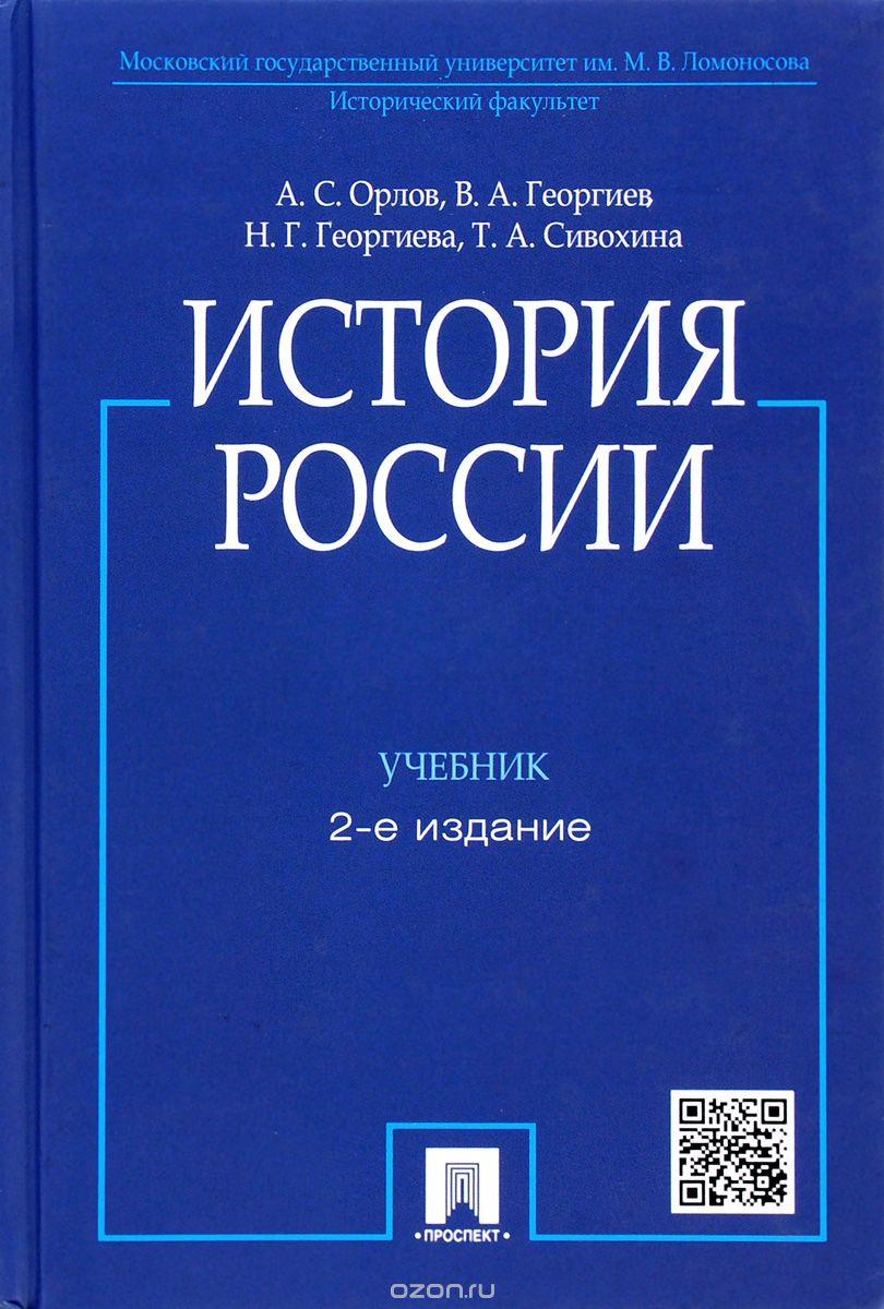 скачать бесплатно книгу орлова история россии