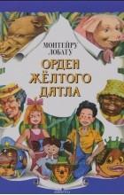 Монтейру Лобату - Орден Желтого Дятла