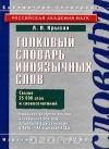 Леонид Крысин - Толковый словарь иноязычных слов