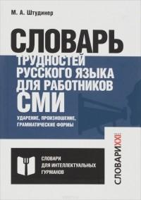 М. А. Штудинер - Словарь трудностей русского языка для работников СМИ