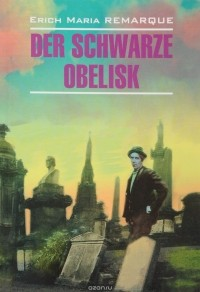 Erich Maria Remarque - Der Schwarze Obelisk