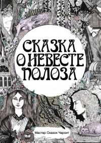 Евгения Спащенко - Сказка оневесте Полоза