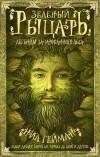 антология - Зеленый рыцарь. Легенды Зачарованного Леса