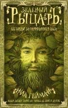 без автора - Зеленый рыцарь. Легенды Зачарованного Леса (сборник)