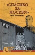 """Смыслов О. С. - """"Спасибо за Москву!"""" Подвиг генерала Лукина"""