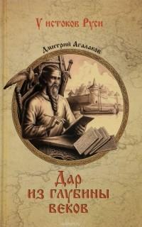 Агалаков Д. В. - Дар из глубины веков