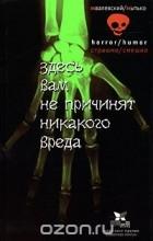 А. В. Жвалевский, И. В. Мытько - Здесь вам не причинят никакого вреда