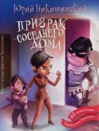 Никитинский Ю.В. - Призрак соседнего дома