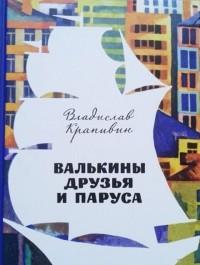 Владислав Крапивин - Валькины друзья и паруса