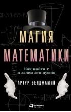 Артур Бенджамин - Магия математики. Как найти икс и зачем это нужно