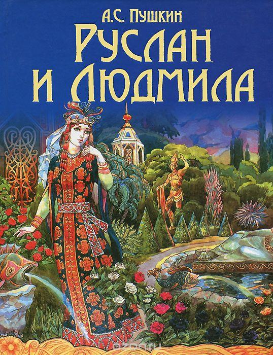 Руслан и людмила отрывок истории наины