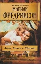 Мариан Фредрикссон - Анна, Ханна и Юханна
