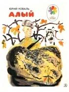 Юрий Коваль - Алый