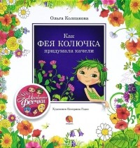 Ольга Колпакова - Как фея Колючка придумала качели (сборник)