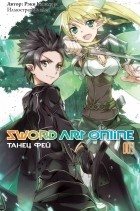 Рэки Кавахара - Sword Art Online. Том 3. Танец фей