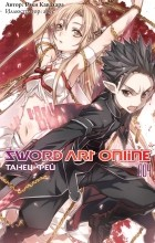 Рэки Кавахара - Sword Art Online. Том 4. Танец фей