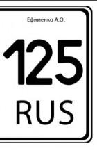 Анна Ефименко - 125 RUS