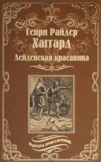 Генри Хаггард - Лейденская красавица