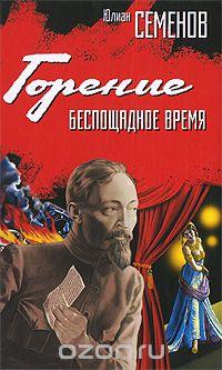 Юлиан Семенов - Горение. Беспощадное время