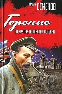 Юлиан Семенов - Горение. На крутых поворотах истории