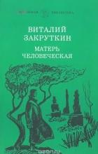 Виталий Закруткин - Матерь человеческая (сборник)
