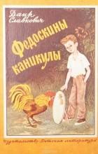 Славкович Д. - Федоскины каникулы