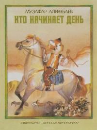 Музафар Алимбаев - Кто начинает день