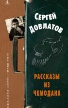 Сергей Довлатов - Рассказы из чемодана