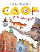 Иосиф Бродский — Слон и Маруська: Стихи