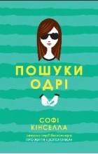 Софі Кінселла - Пошуки Одрі