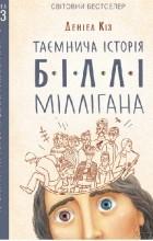 Деніел Кіз - Таємнича історія Біллі Міллігана